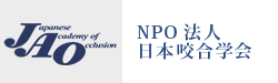 NPO法人日本咬合学会